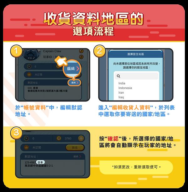Tutorial_國家地區的選項更新.png