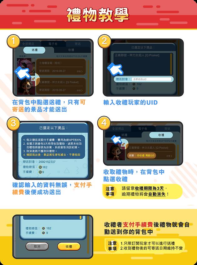 tutorial_送收禮教學.png
