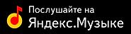 яндекс_Fotor.png