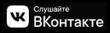 вк_Fotor.png