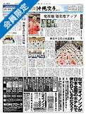 週刊沖縄空手.png