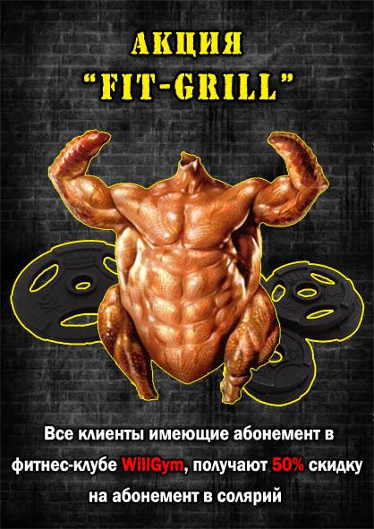Фито-Grill