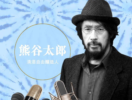 純米大能量  清酒自由釀造人  熊谷太郎