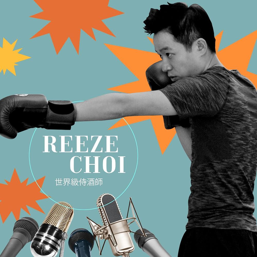 沒有志在參與,比賽一定要贏 : 世界級侍酒師Reeze Choi