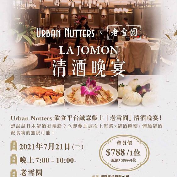 Urban Nutters x 老雪園 La Jomon 清酒晚宴