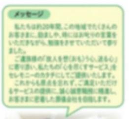 功一さんセリフ.jpg