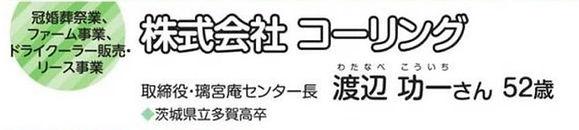 功一さんプロフィール.jpg