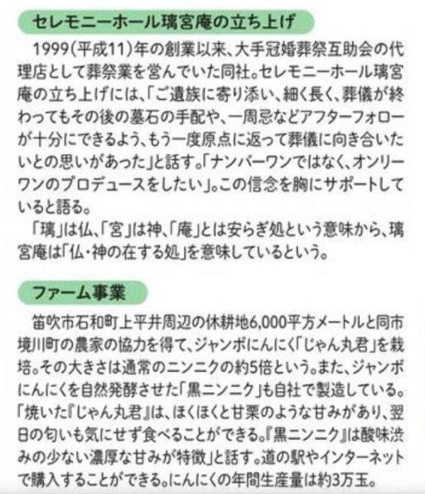功一さん記事.jpg