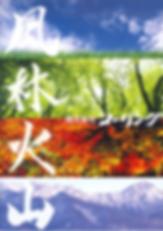 風林火山1.png
