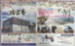 コーリング新聞.jpg