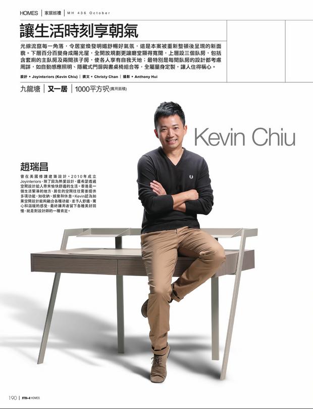 MH Prominent Interior Designers Award 2014