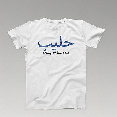 M.I.L.K- Shimmer Arabic White T-Shirt