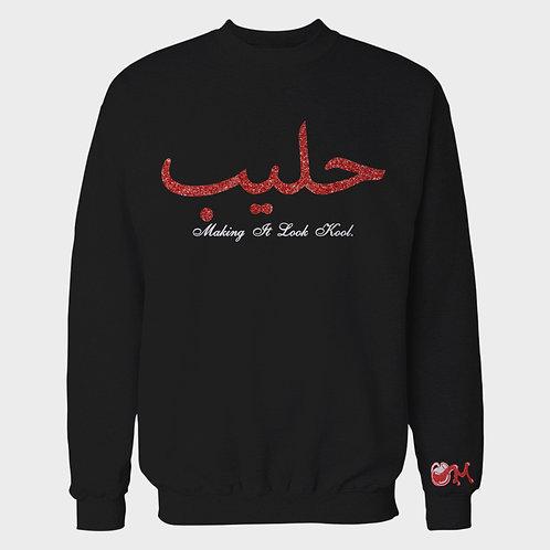 M.I.L.K- Shimmer Arabic Black Crewneck