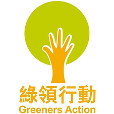 Greeners Action 綠領行動