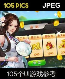 105 UI POKER GAME REFERENCES
