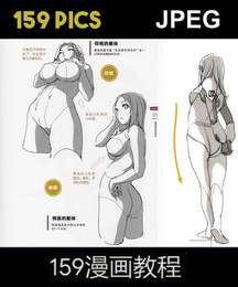 159 Manga Tutorial