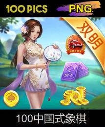 100 CHINESE STYLE CHESS