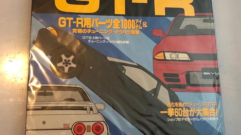 Brand New Skyline GTR Hyper Rev Volume 4