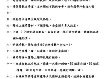 最新公告-台南市觀光導遊協會 辦理因應新冠狀病毒疫情,補助培訓課程