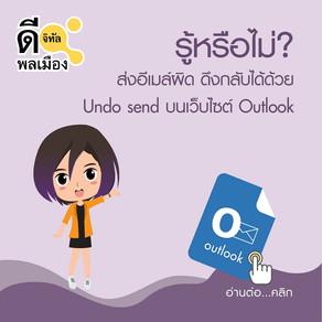 ส่งอีเมลผิด ดึงกลับได้ ด้วย Undo Send บนเว็บไซต์ Outlook