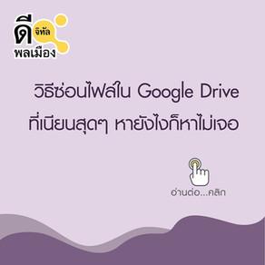 วิธีซ่อนไฟล์ใน Google Drive ที่เนียนสุดๆ Search ยังไงก็หาไม่เจอ