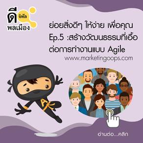 ย่อยสิ่งดีๆ ให้ง่าย เพื่อคุณ EP.5 สร้างวัฒนธรรมที่เอื้อต่อการทำงานแบบ Agile