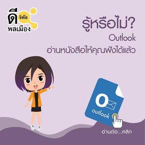 Outlook อ่านหนังสือให้คุณฟังได้แล้ว