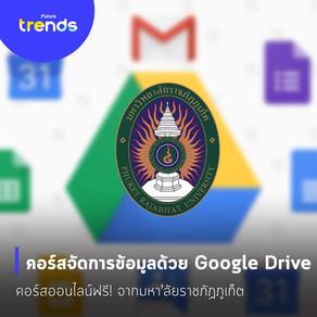 คอร์สจัดการข้อมูลออนไลน์ด้วย Google Drive เรียนฟรี!