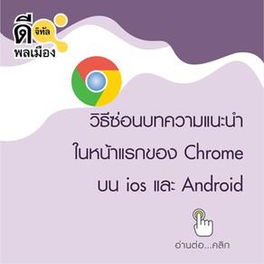 วิธีซ่อนบทความแนะนำ ในหน้าแรกของ Chrome บน iOS และ Android