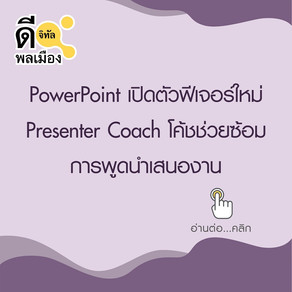 PowerPoint เปิดตัวฟีเจอร์ใหม่ Presenter Coach โค้ชช่วยซ้อมการพูดนำเสนองาน