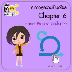 9 สู่ความเป็นอไจล์: Chapter 6 Sprint Process มีอะไรบ้าง