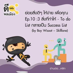 ย่อยสิ่งดีๆให้ง่ายเพื่อคุณ EP 10: 3 สิ่งที่ทำให้ To do List กลายเป็น Success List