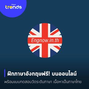 ฝึกภาษาอังกฤษฟรี! บนออนไลน์ พร้อมเนื้อหาภาษาไทย!