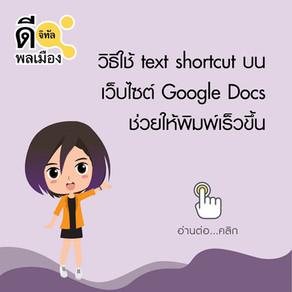 วิธีใช้ text shortcut บนเว็บไซต์ Google Docs สร้างคำที่พิมพ์บ่อยช่วยให้พิมพ์รวดเร็วขึ้น