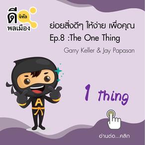 ย่อยสิ่งดีๆให้ง่ายเพื่อคุณ EP 8: The One Thing