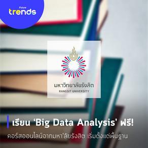 เรียน Big Data Analysis ฟรี! คอร์สออนไลน์ฟรีกับการวิเคราะห์เชิงลึกอภิมหาข้อมูล