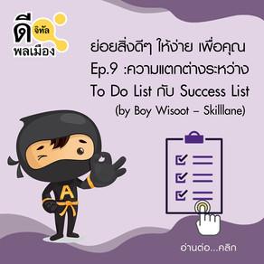 ย่อยสิ่งดีๆให้ง่ายเพื่อคุณ EP 9: ความแตกต่างระหว่าง To Do List กับ Success List