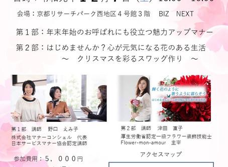 マナーとお花のイベント開催