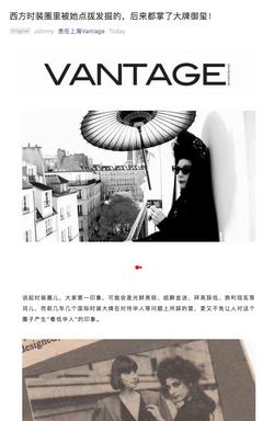 Vantage (China)