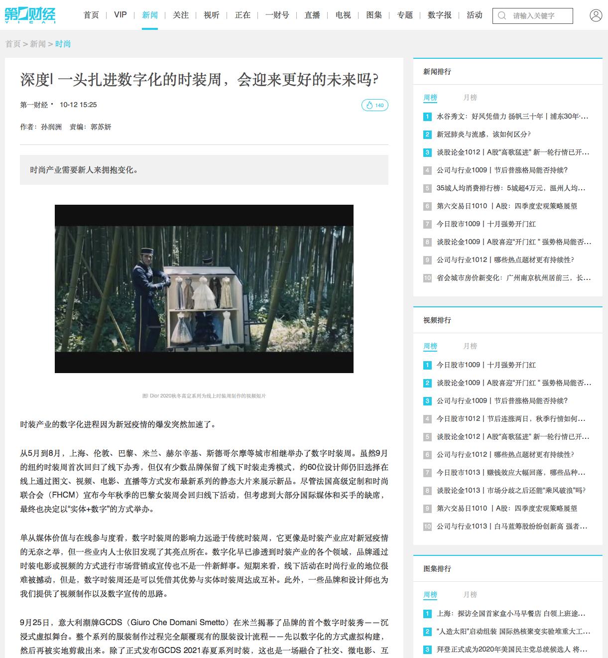 yicai.com