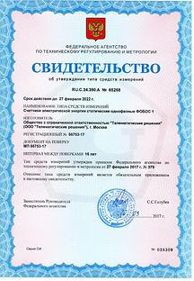 бемпроводной учет электичества Сибирь Телематика