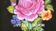 """Книга """"Азбука свободной кистевой росписи"""""""