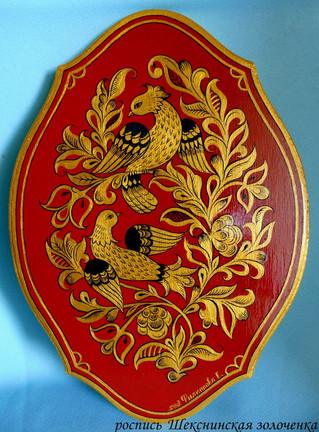 Роспись Шекснинская золоченка