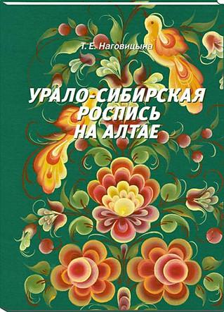 Урало-сибирская роспись на Алтае