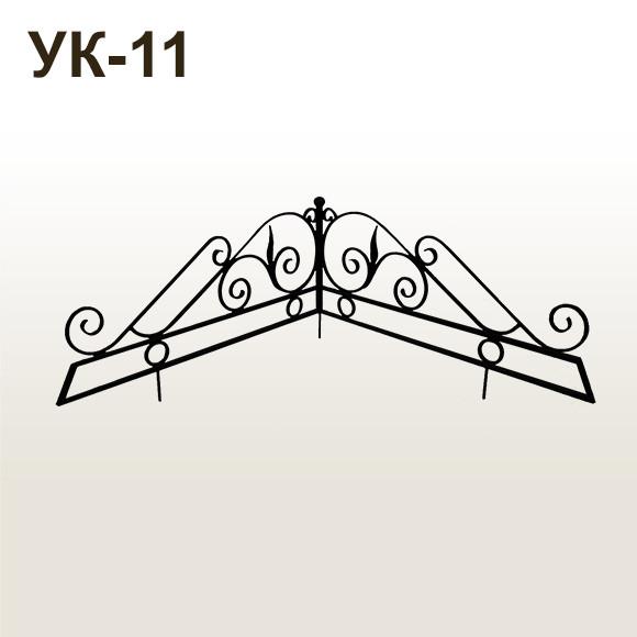 УК-11 сайт.jpg