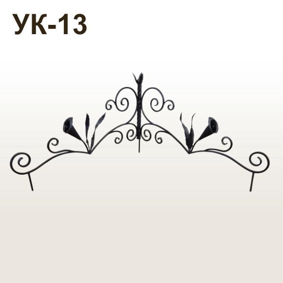 УК-13 сайт.jpg