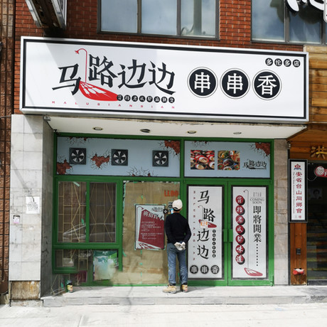 WeChat Image_20190429103204.jpg