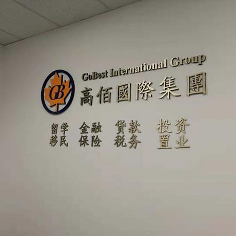 高佰-Reception sign.jpg