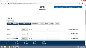 spot RFQ bidder.png