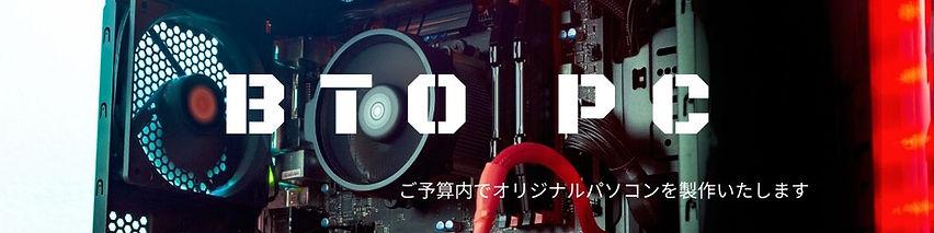 BTO PC.jpg